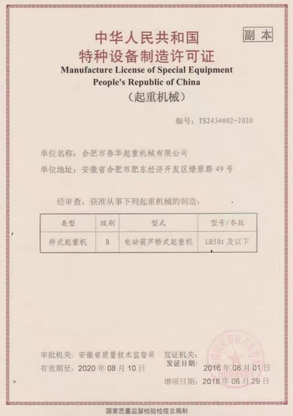 電動葫蘆橋式起重機特種設備制造許可證