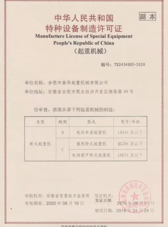 起重機械特種設備制造許可證