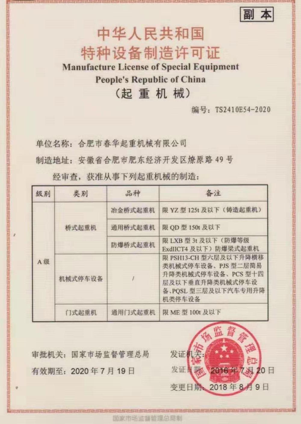 橋式門式起重機特種設備制造許可證
